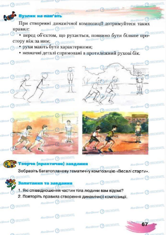 Підручники Образотворче мистецтво 4 клас сторінка 67