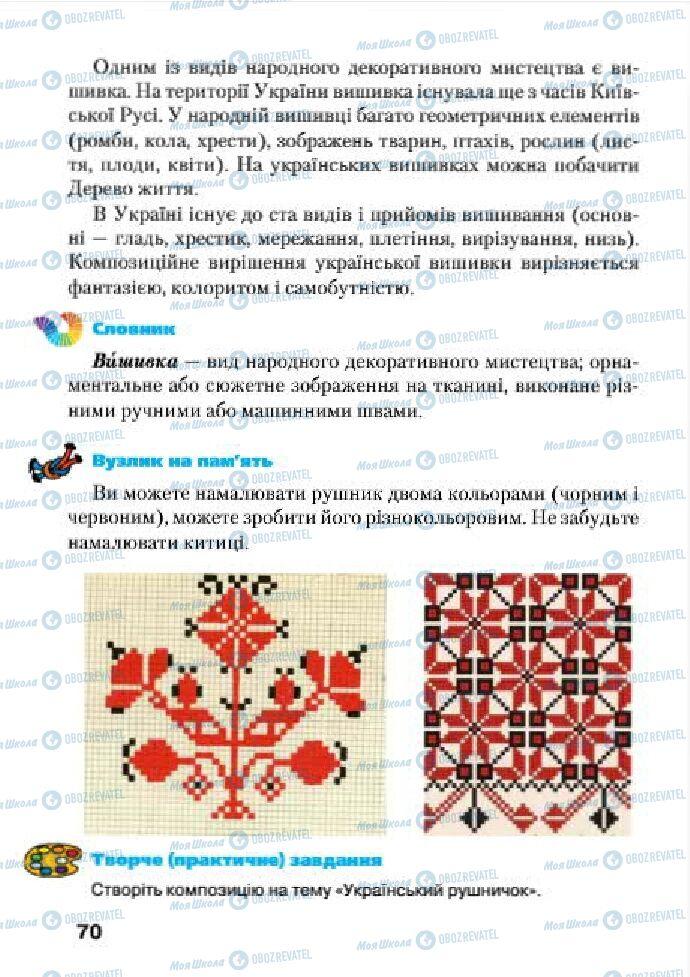 Учебники Изобразительное искусство 4 класс страница 70