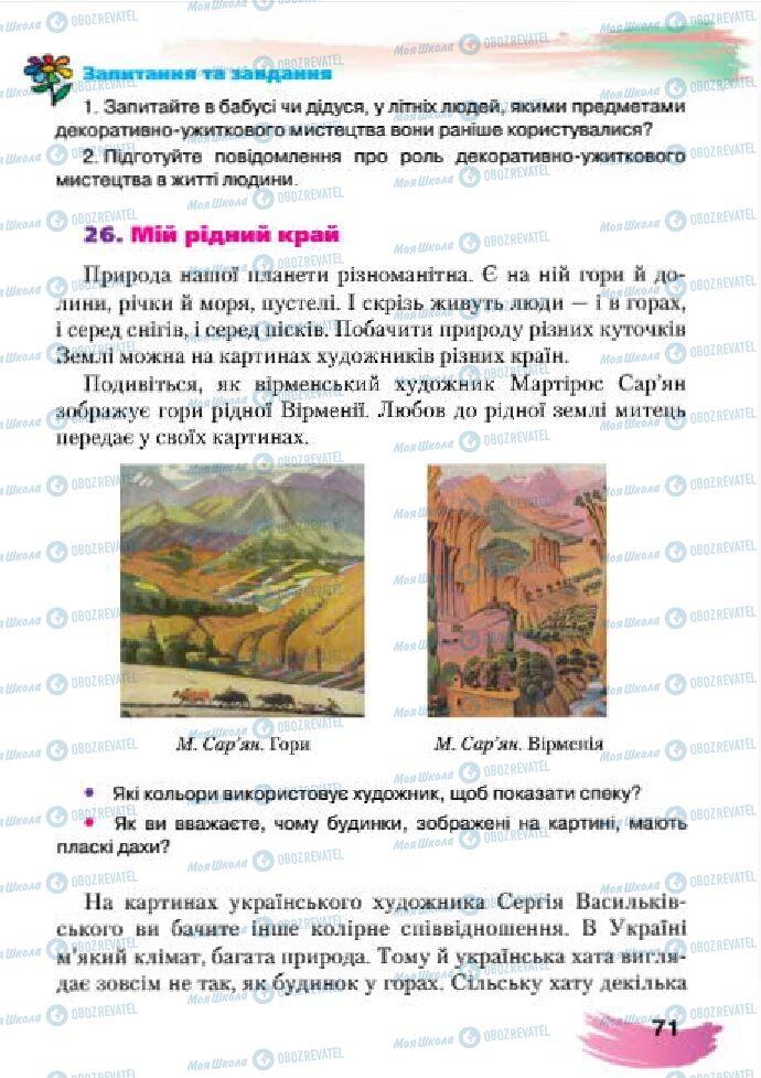 Учебники Изобразительное искусство 4 класс страница 71