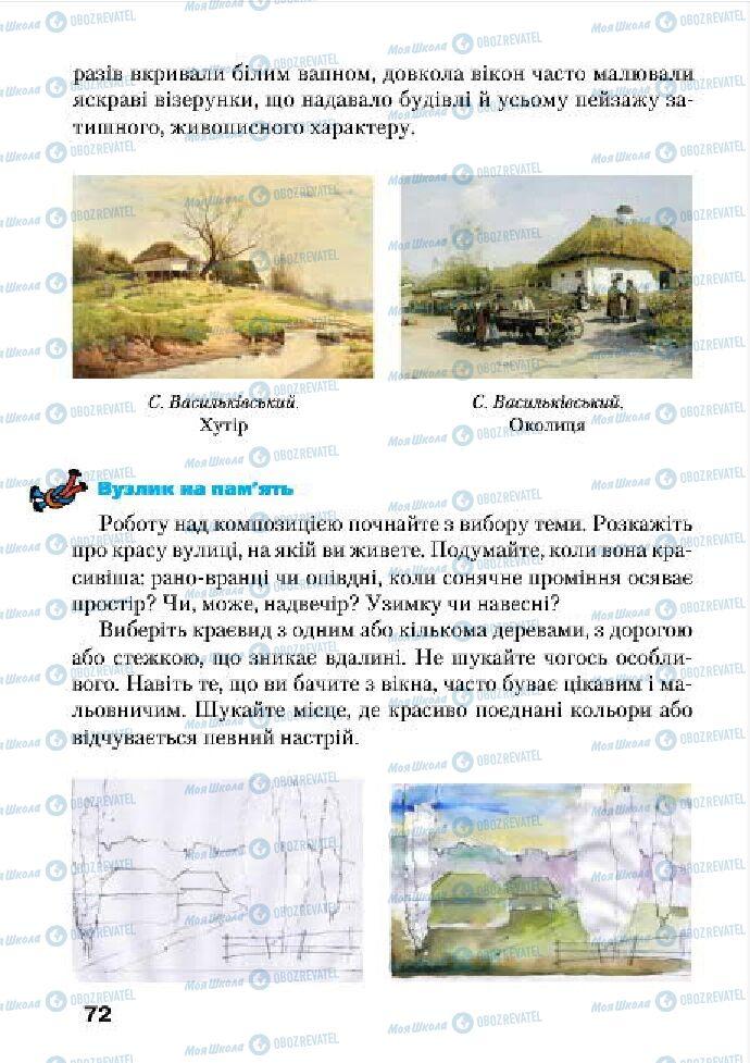 Підручники Образотворче мистецтво 4 клас сторінка 72