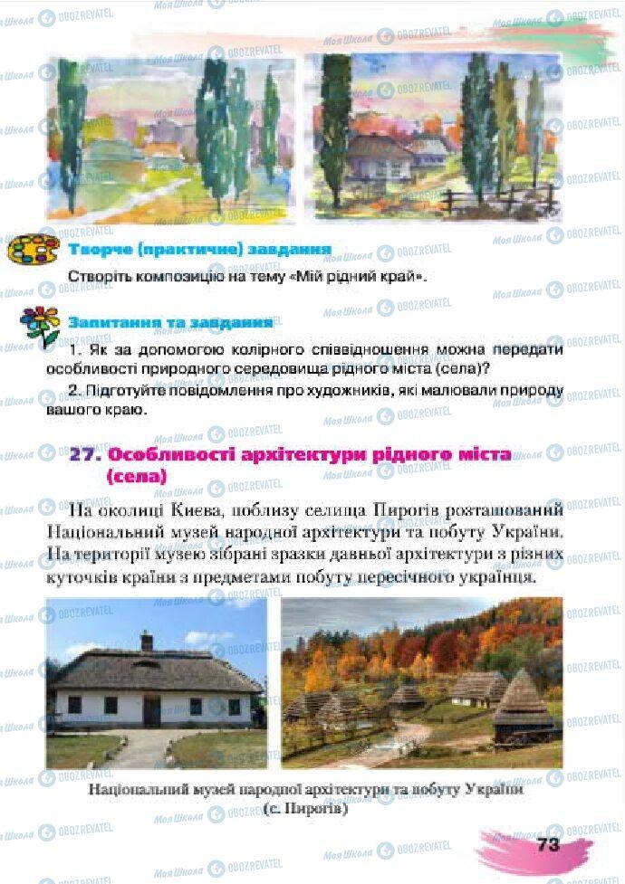 Учебники Изобразительное искусство 4 класс страница 73