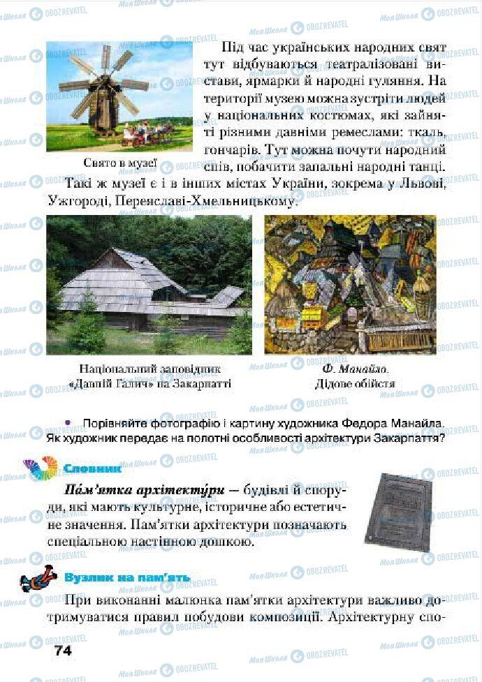Підручники Образотворче мистецтво 4 клас сторінка 74