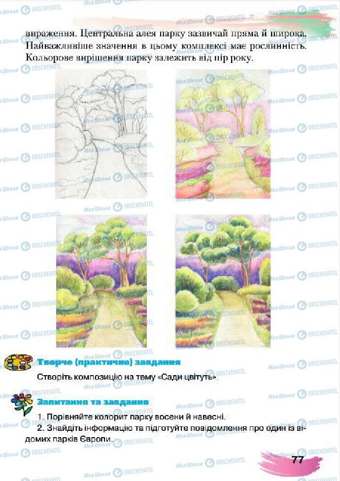 Підручники Образотворче мистецтво 4 клас сторінка 77