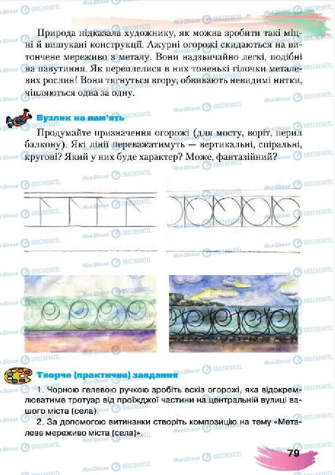 Учебники Изобразительное искусство 4 класс страница 79