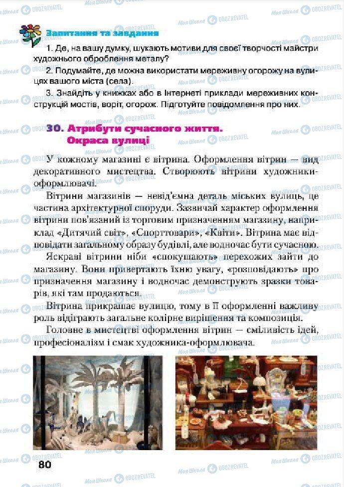 Учебники Изобразительное искусство 4 класс страница 80