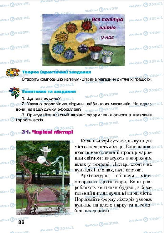 Учебники Изобразительное искусство 4 класс страница 82