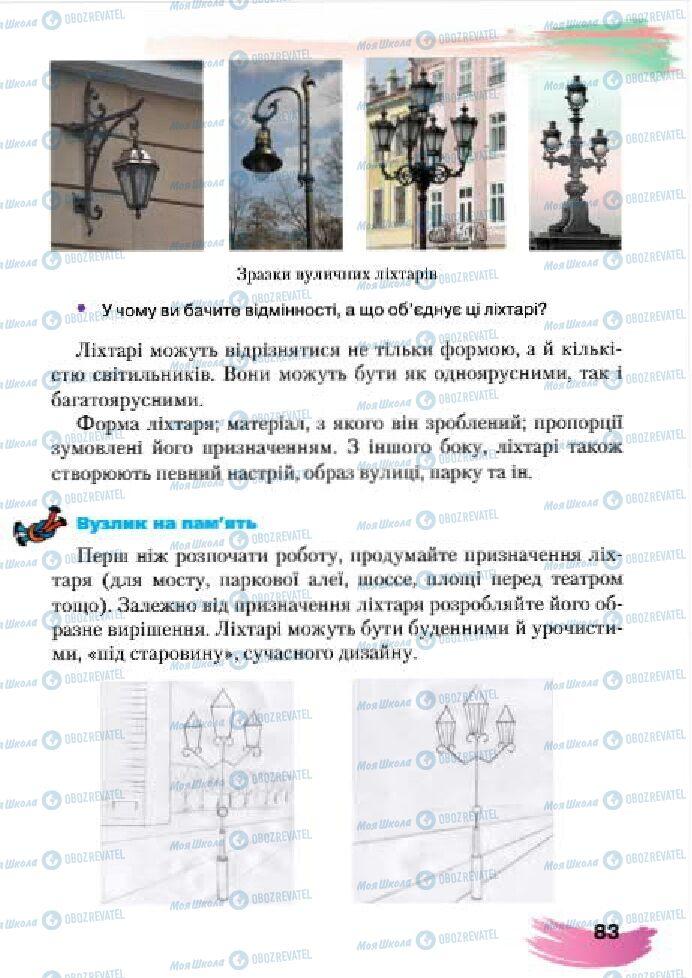 Підручники Образотворче мистецтво 4 клас сторінка 83