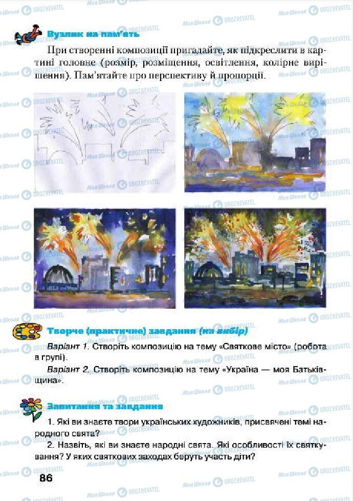 Учебники Изобразительное искусство 4 класс страница 86