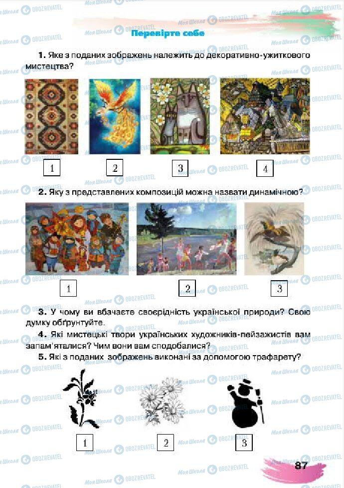 Учебники Изобразительное искусство 4 класс страница 87