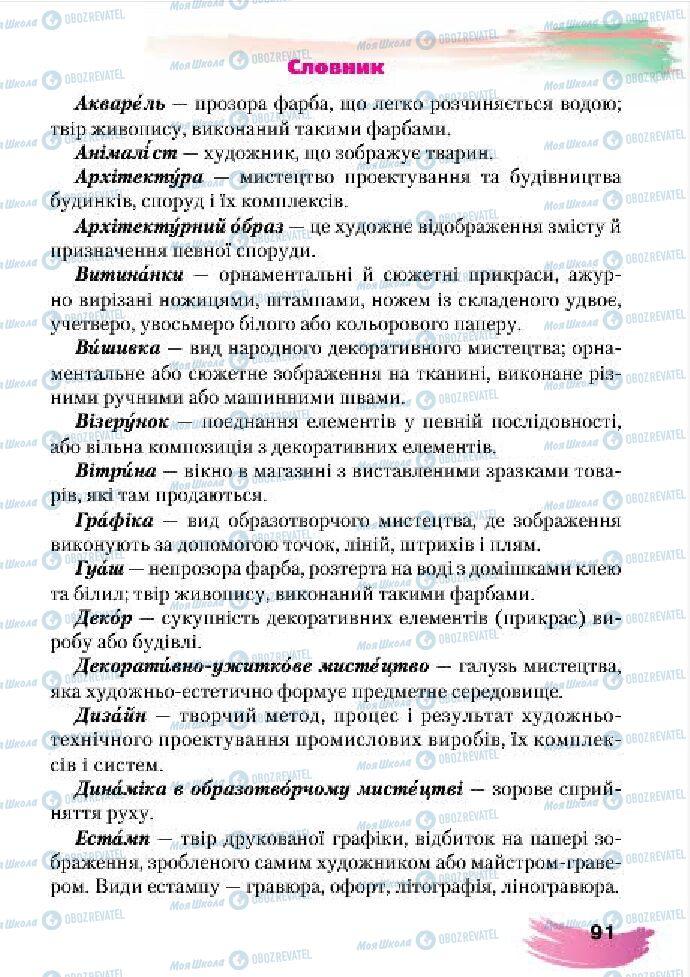 Підручники Образотворче мистецтво 4 клас сторінка 91