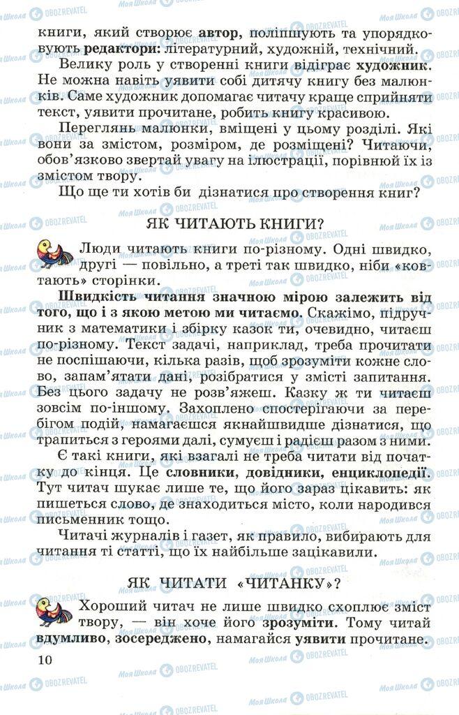 Підручники Читання 4 клас сторінка 10