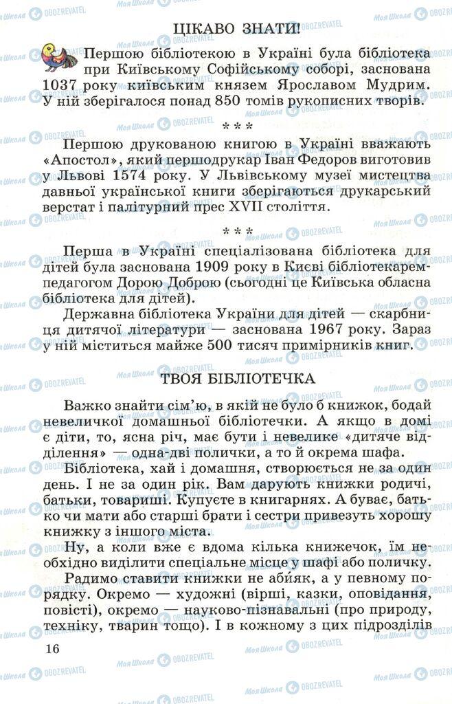 Підручники Читання 4 клас сторінка 16