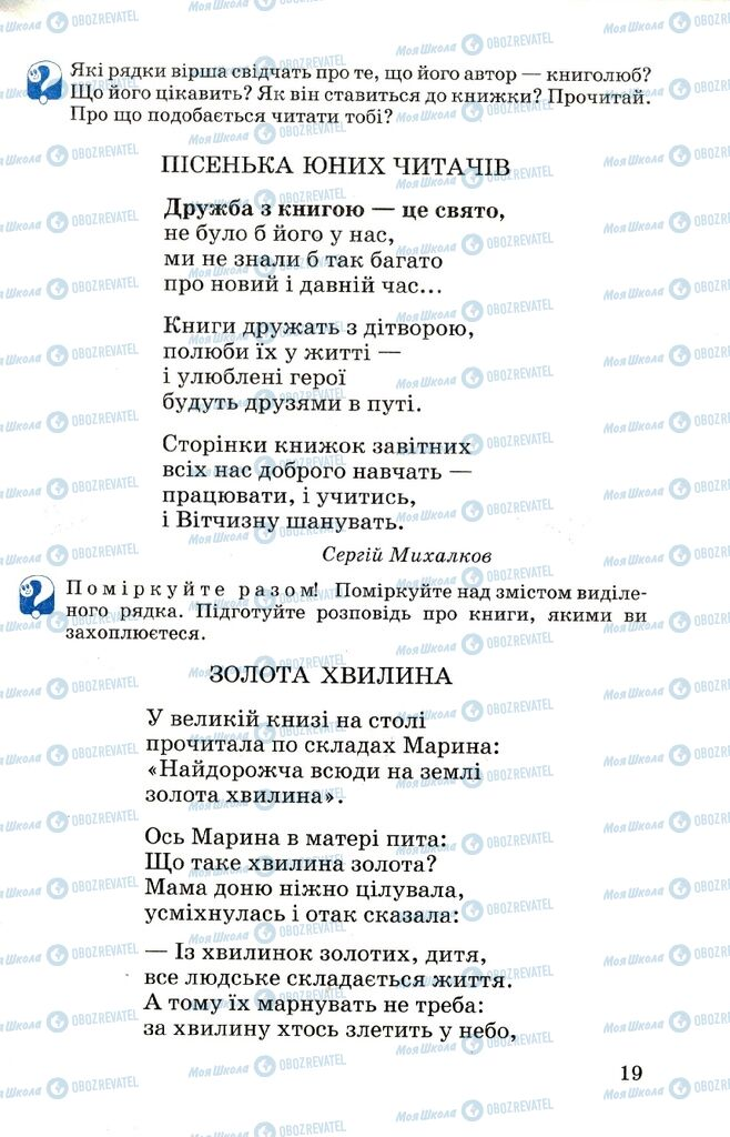 Учебники Чтение 4 класс страница 19