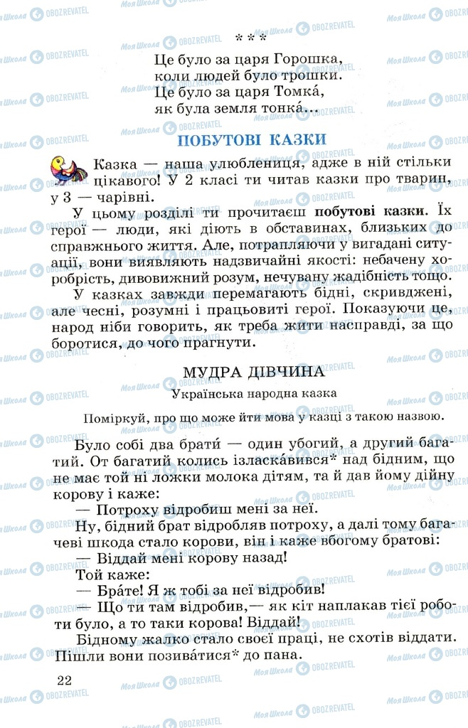 Учебники Чтение 4 класс страница  22