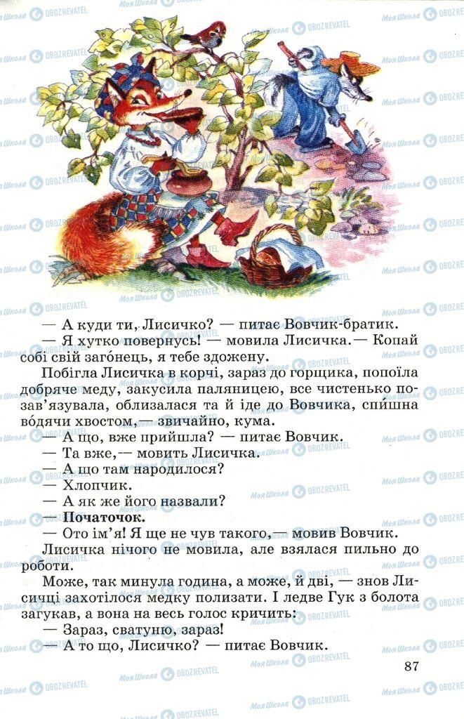 Підручники Читання 4 клас сторінка  87