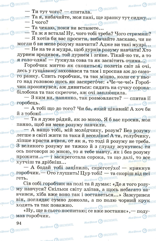 Учебники Чтение 4 класс страница 94