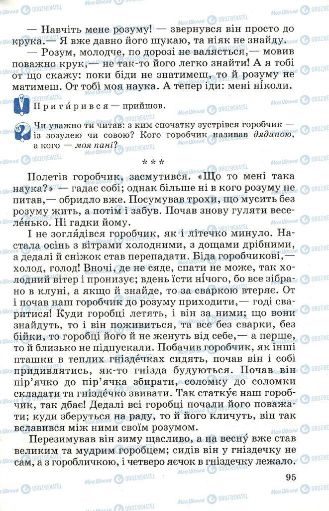 Підручники Читання 4 клас сторінка 95