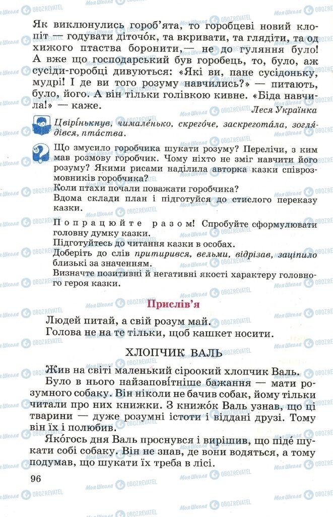 Підручники Читання 4 клас сторінка 96