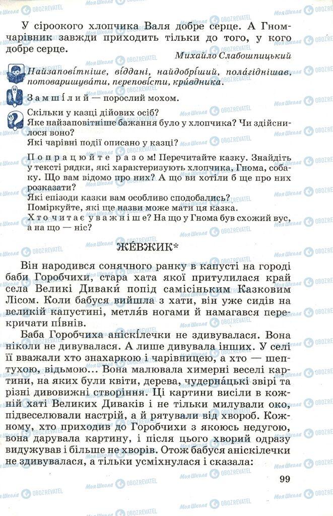 Підручники Читання 4 клас сторінка 99