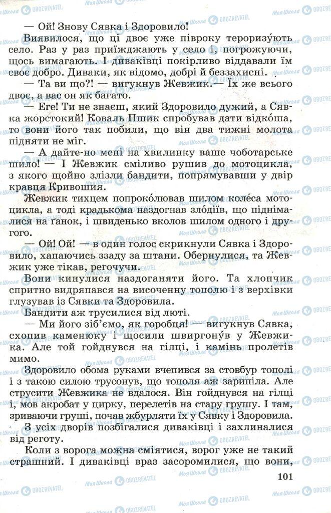 Підручники Читання 4 клас сторінка 101