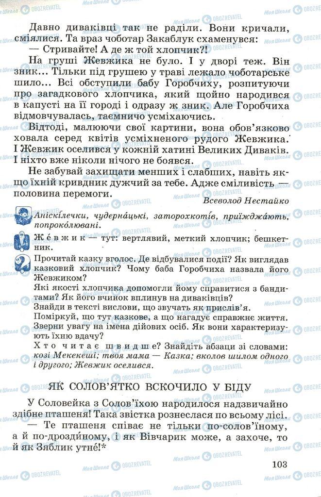 Підручники Читання 4 клас сторінка 103