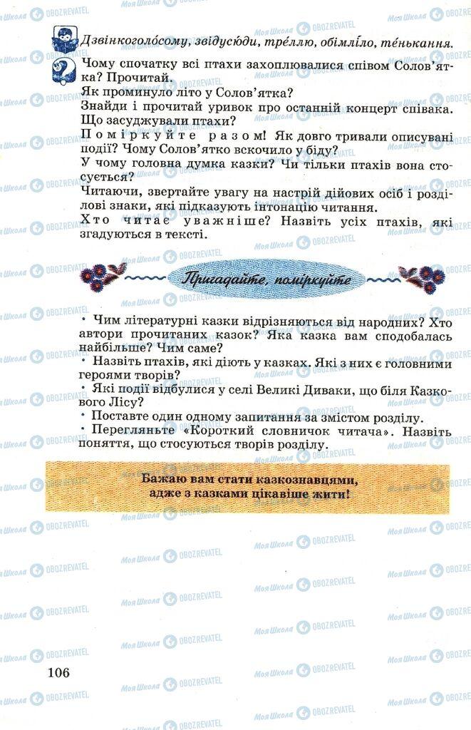 Підручники Читання 4 клас сторінка 106