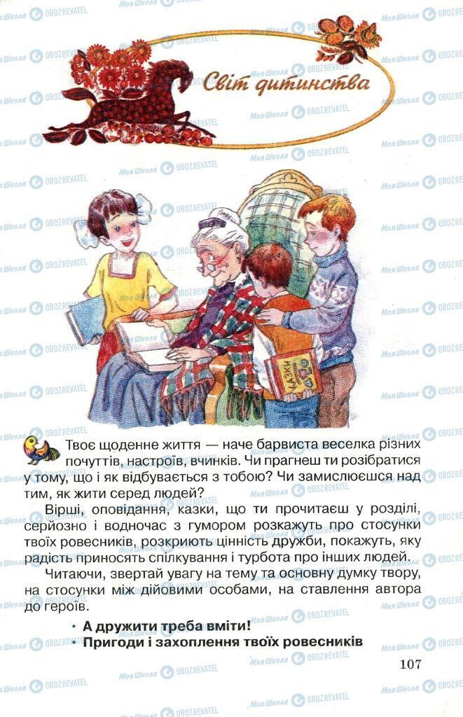 Підручники Читання 4 клас сторінка 107
