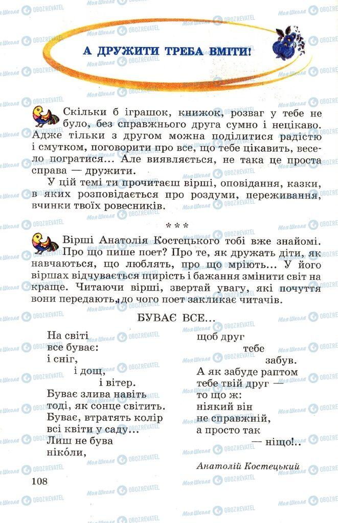 Підручники Читання 4 клас сторінка  108