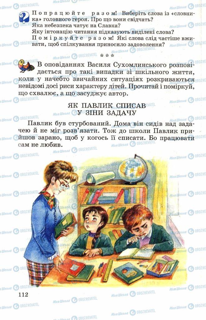 Підручники Читання 4 клас сторінка 112