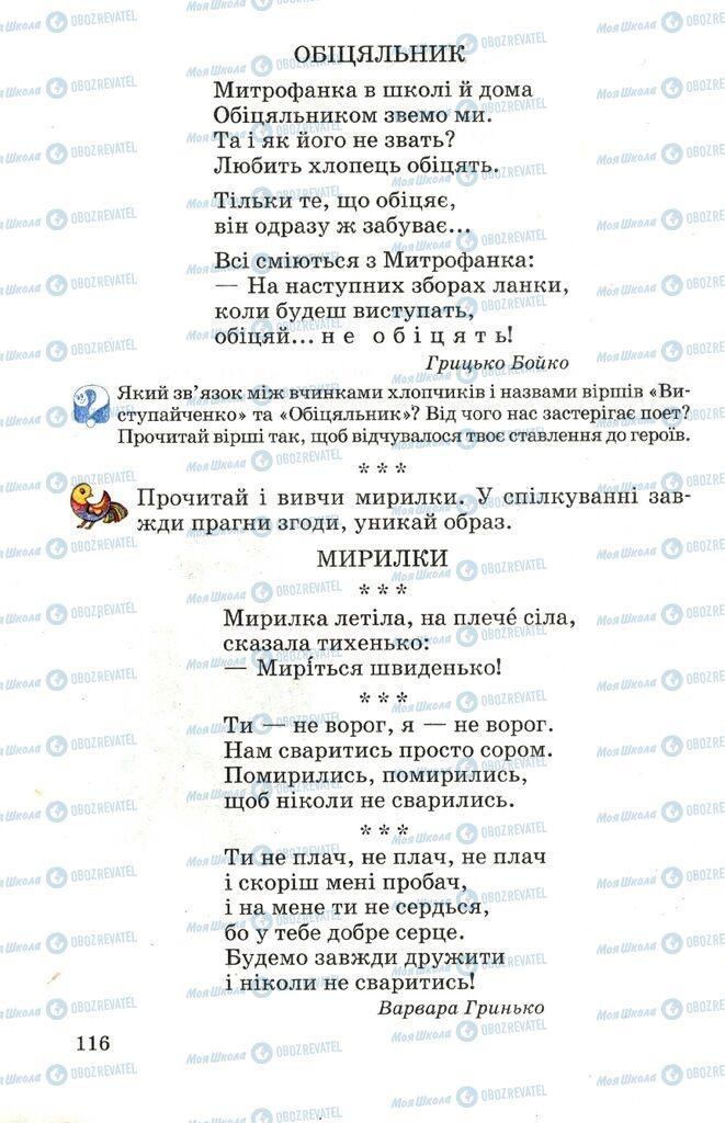 Підручники Читання 4 клас сторінка 116