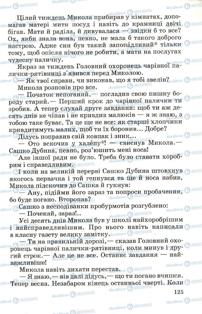 Підручники Читання 4 клас сторінка 125