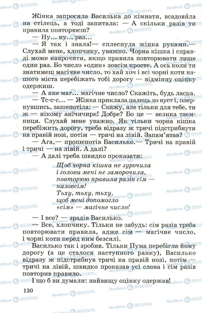 Підручники Читання 4 клас сторінка 130
