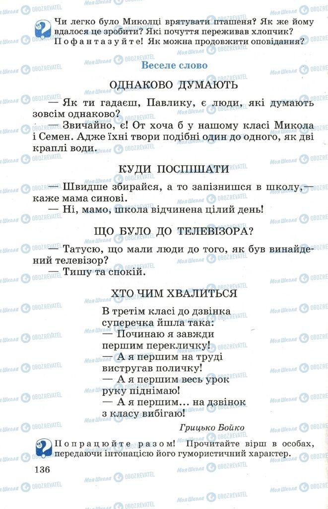 Підручники Читання 4 клас сторінка 136