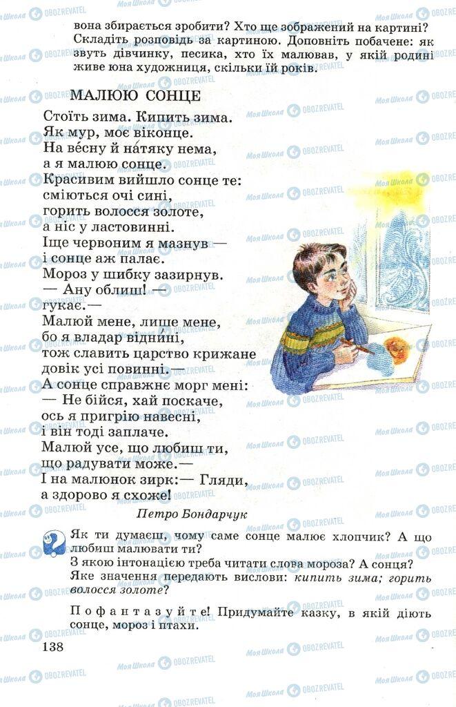 Підручники Читання 4 клас сторінка 138