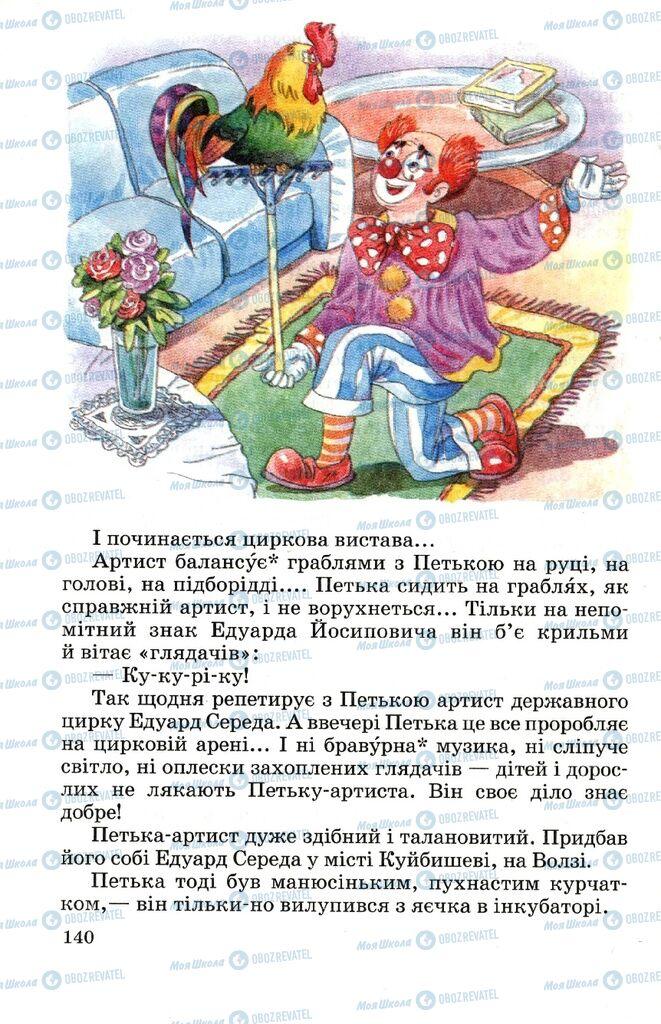 Підручники Читання 4 клас сторінка 140
