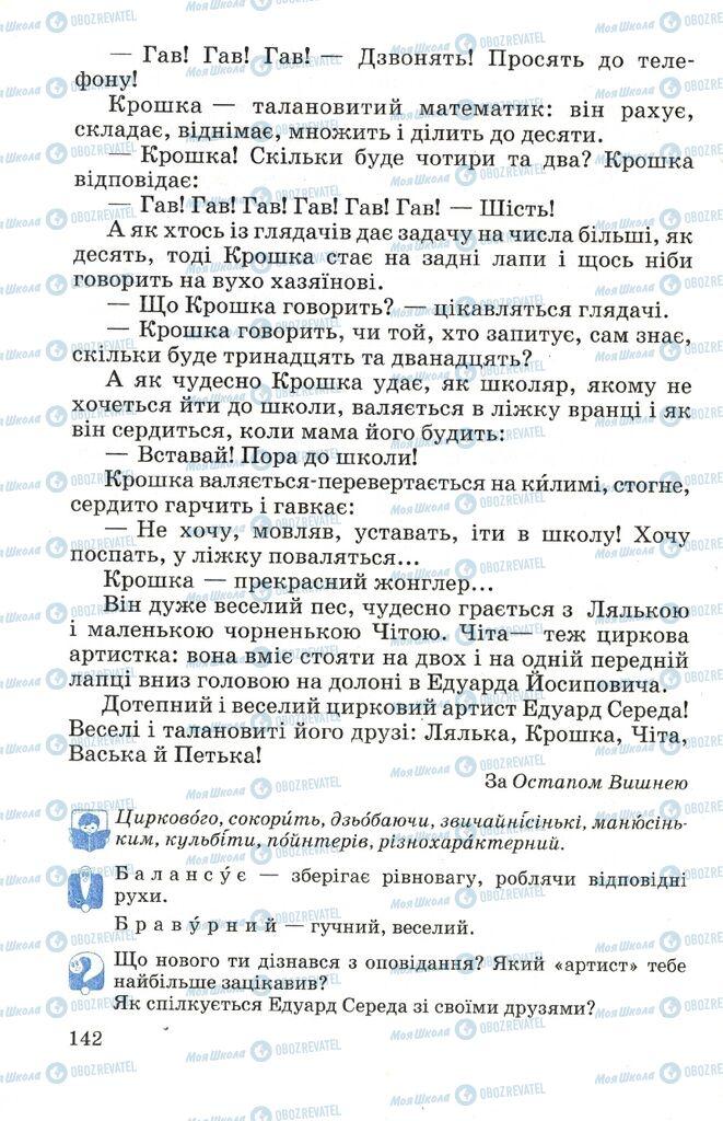Підручники Читання 4 клас сторінка 142