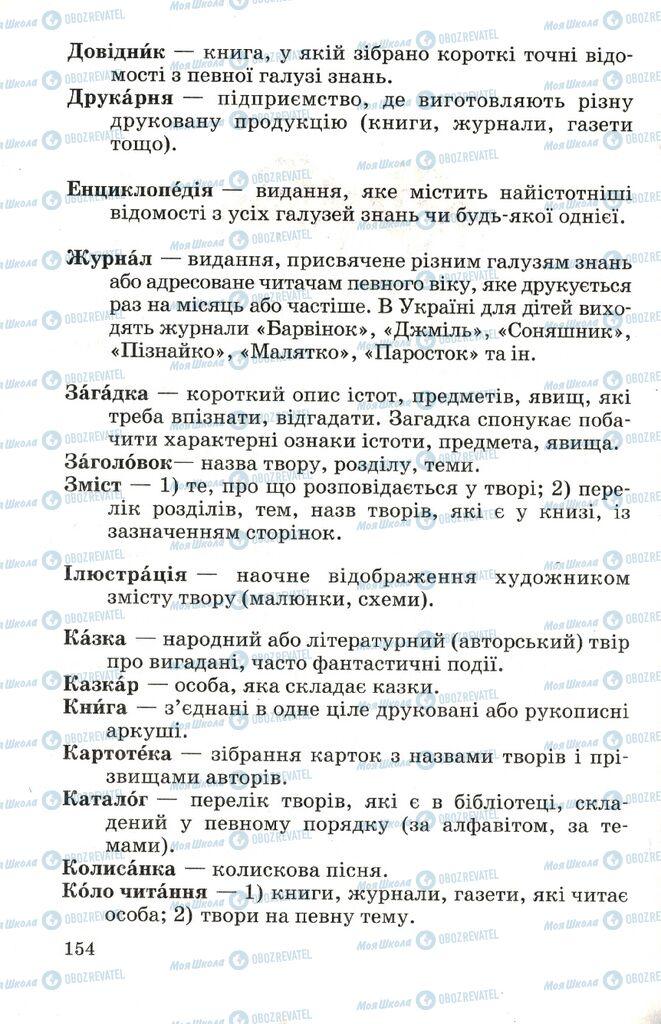 Підручники Читання 4 клас сторінка 154