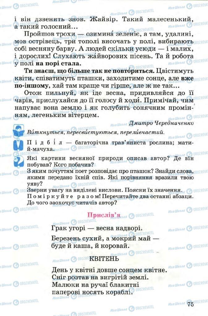 Підручники Читання 4 клас сторінка  75