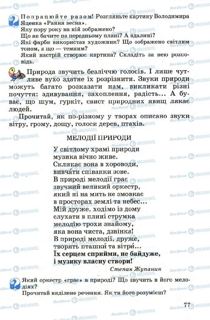Підручники Читання 4 клас сторінка 77