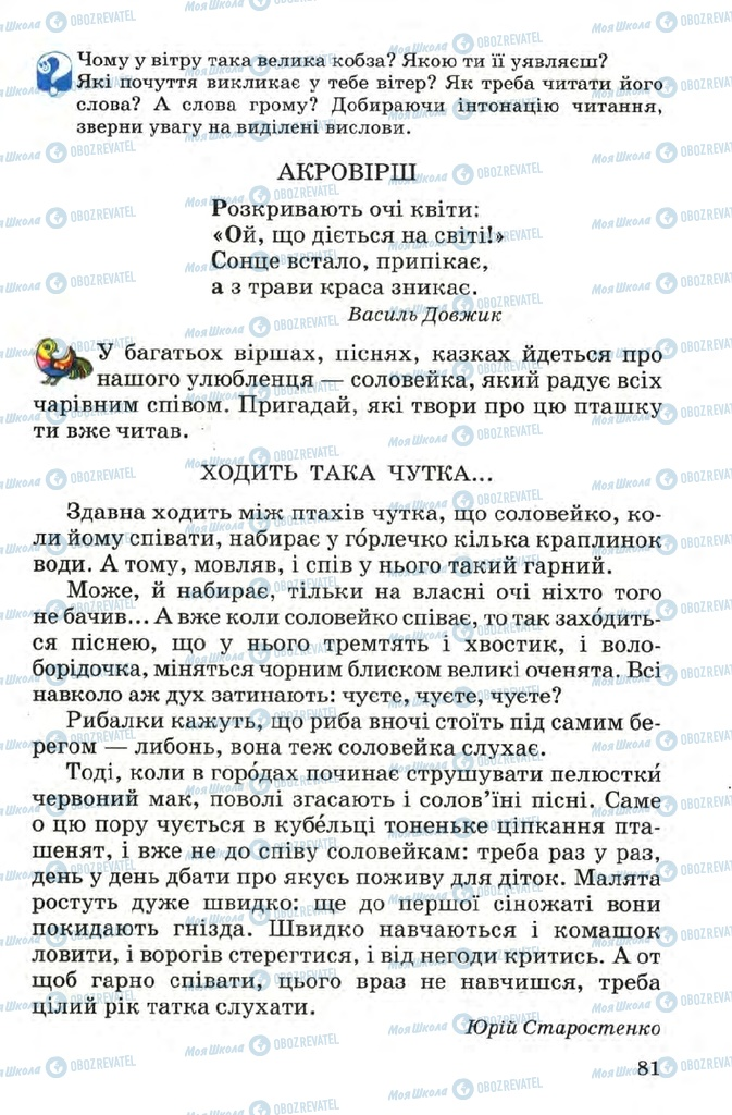 Підручники Читання 4 клас сторінка 81