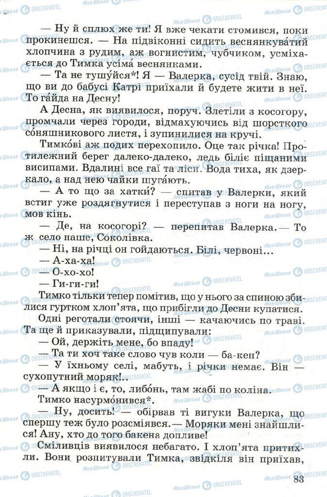 Підручники Читання 4 клас сторінка 83
