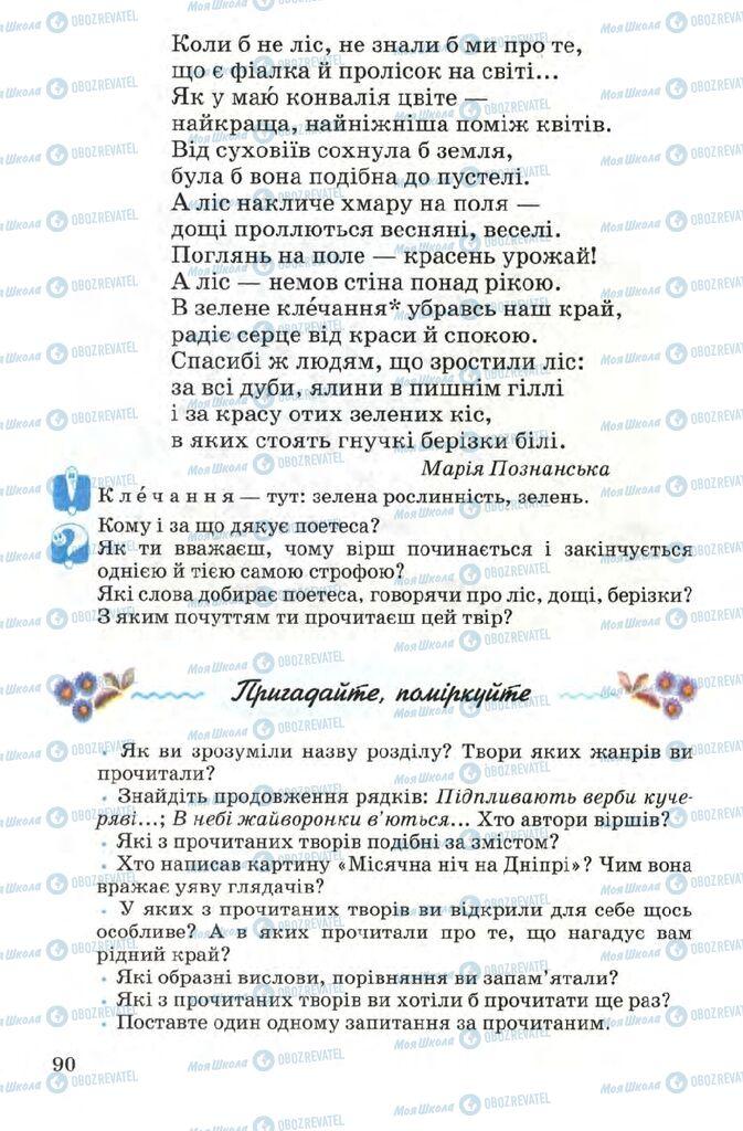 Підручники Читання 4 клас сторінка 90