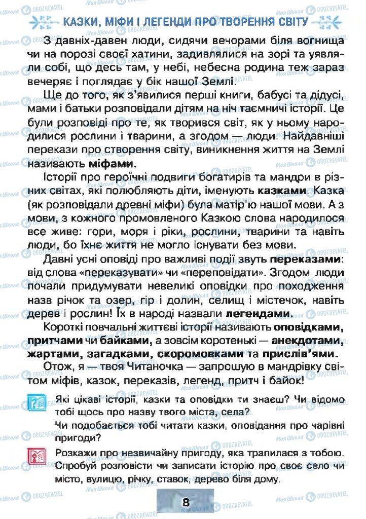 Підручники Читання 4 клас сторінка 8