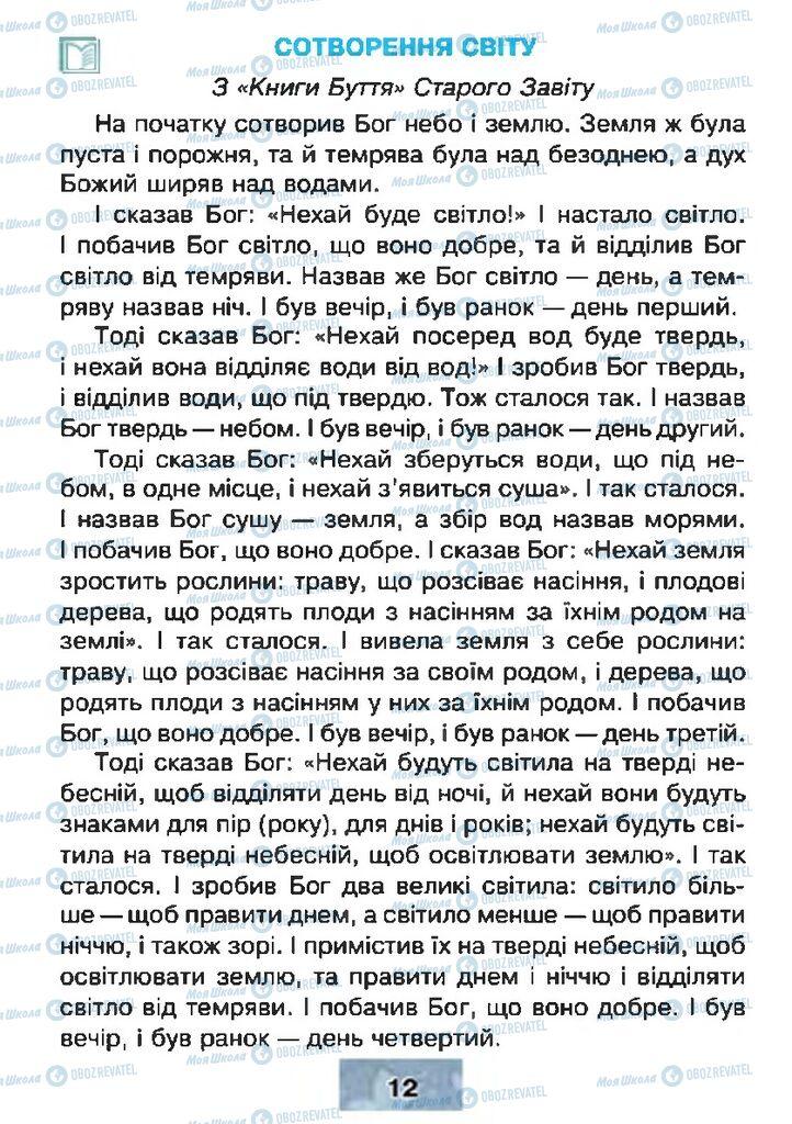 Підручники Читання 4 клас сторінка 12