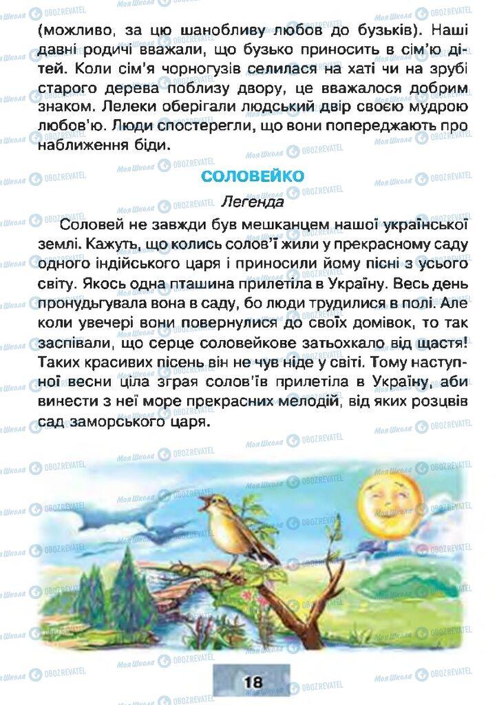 Підручники Читання 4 клас сторінка 18