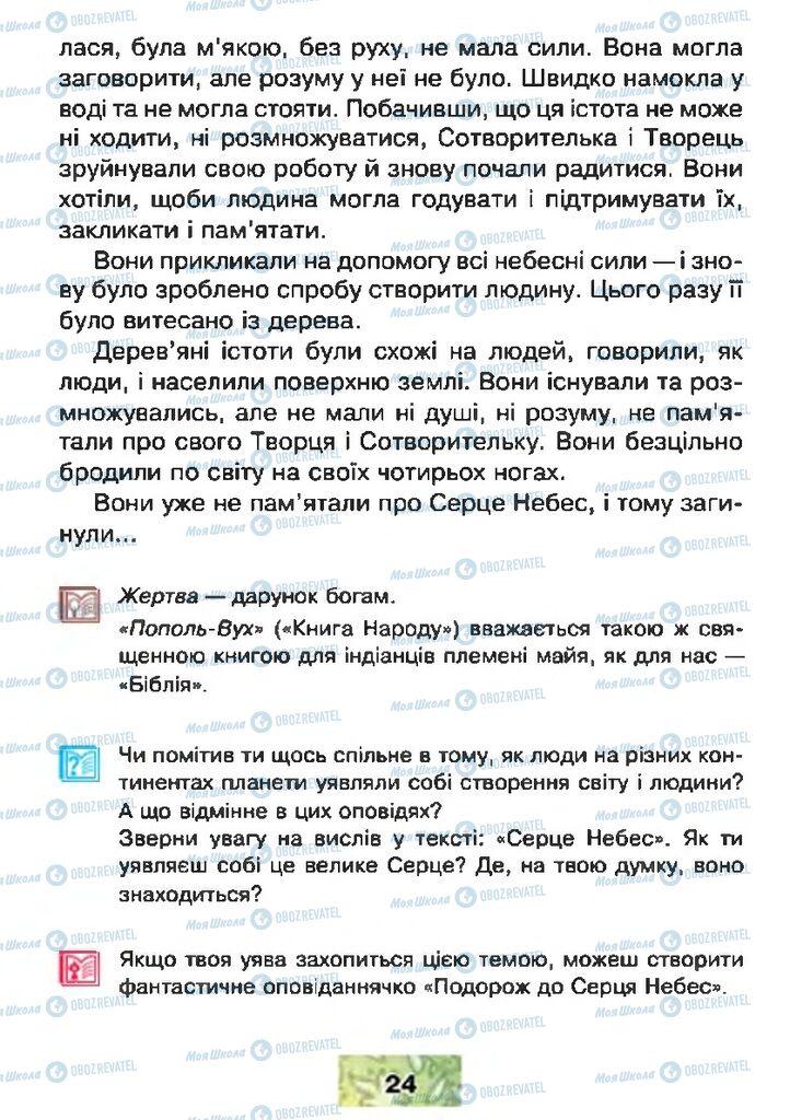 Учебники Чтение 4 класс страница 24