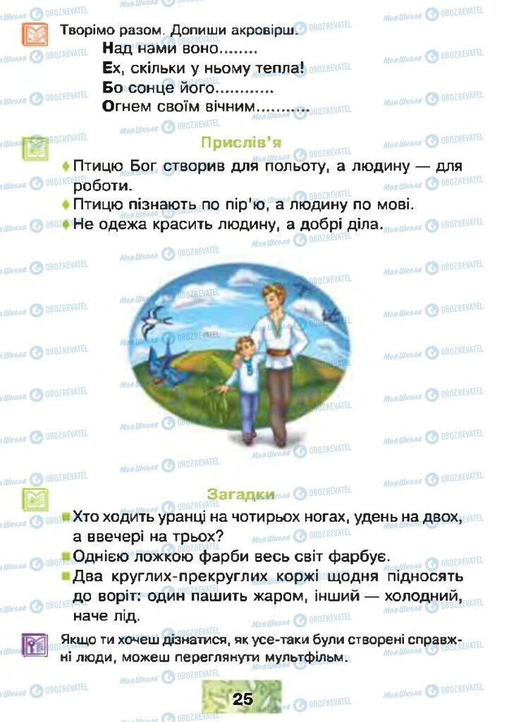 Підручники Читання 4 клас сторінка 25