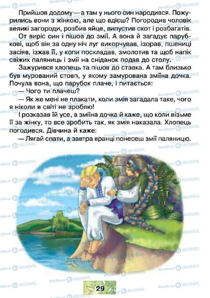 Учебники Чтение 4 класс страница 29