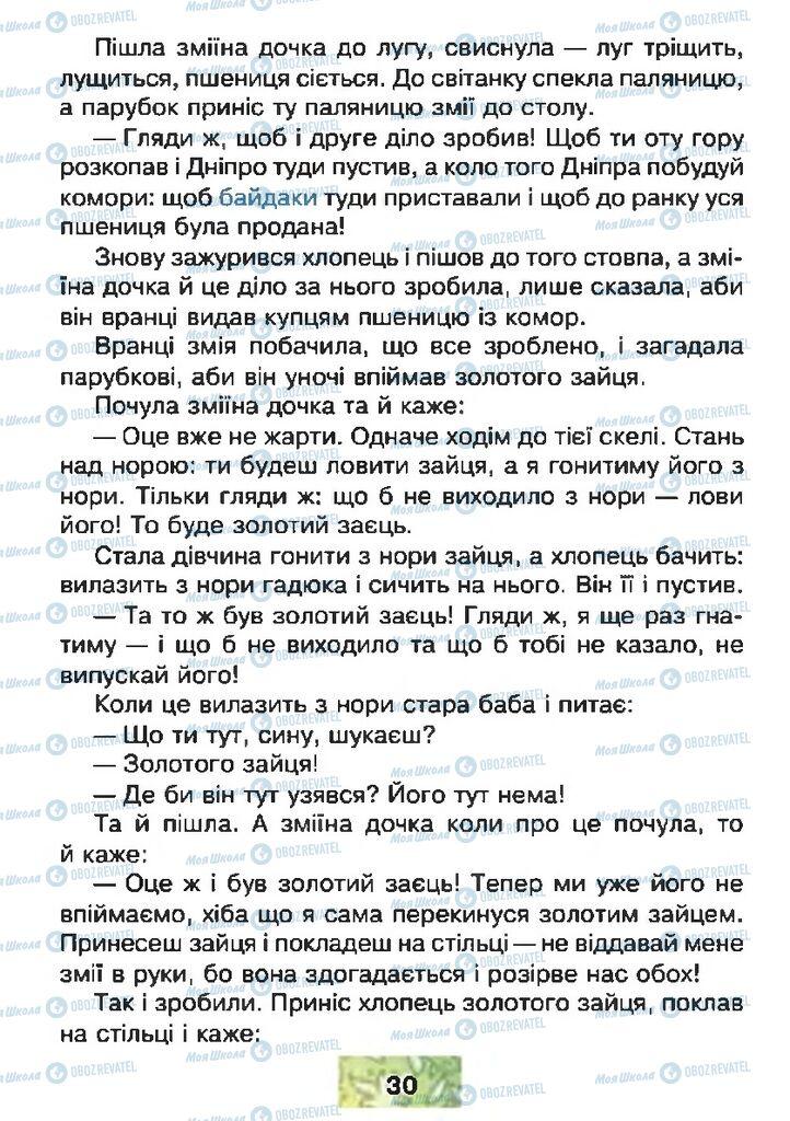 Підручники Читання 4 клас сторінка 30