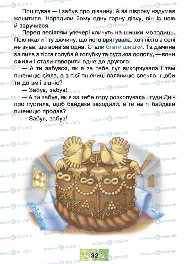 Учебники Чтение 4 класс страница 32